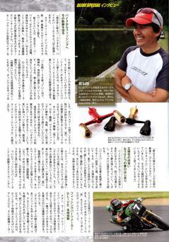 anglingfan_201209_04.jpg