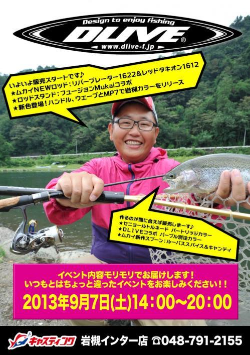 iwaki_20130907_02.jpg