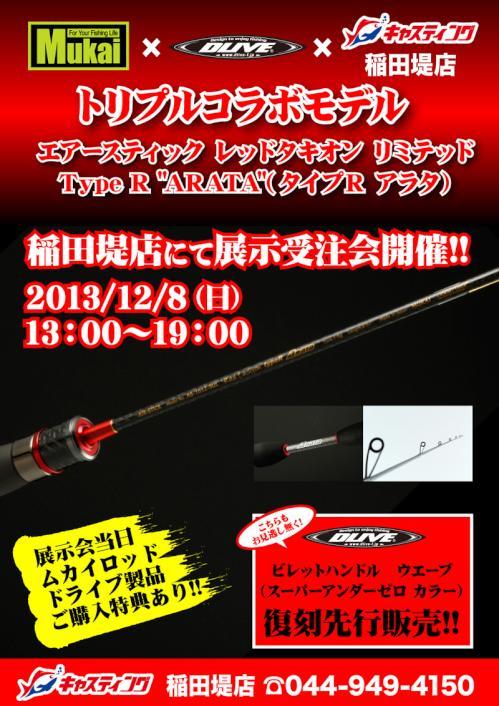 event_20131208.jpg