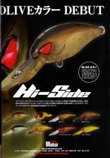 DLIVE バイト誘発型トーナメントクランク「Hi-side」