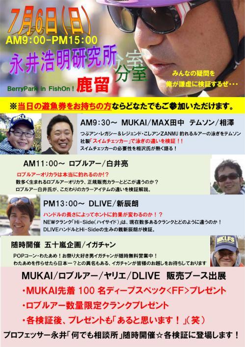 event_20140603.jpg