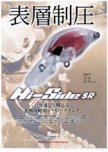 ドライブ 表層攻略用シャロークランク Hi-side SR いよいよ発売開始!