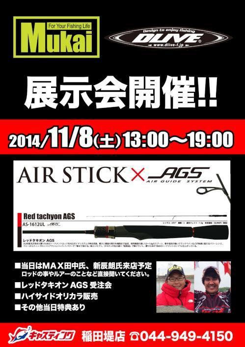 event_20141108.jpg