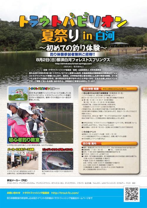 event_trout-pavilion-2015-summer.jpg