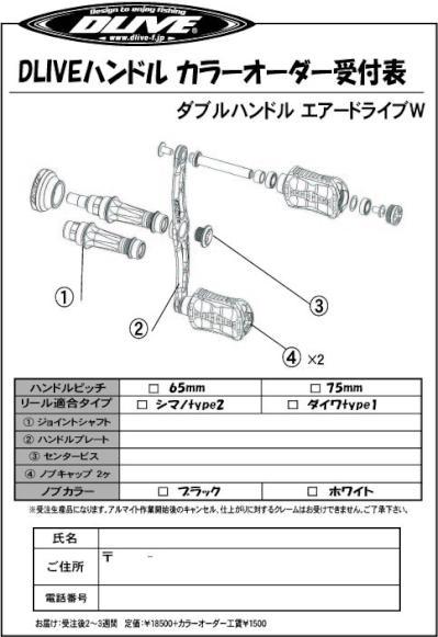 【イベント限定】ハンドルカラーオーダーエアードライブW.jpg