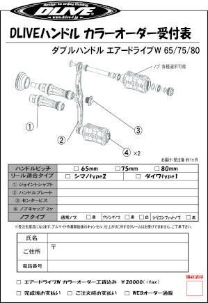 【イベント限定】ハンドルカラーオーダーエアードライブW2020.jpg