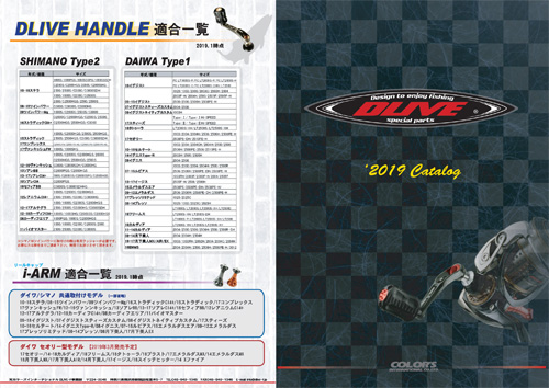 2019DLIVE-Catalog.jpg