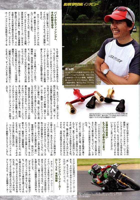 http://www.dlive-f.jp/news/img_data/anglingfan_201209_04.jpg