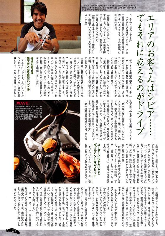 http://www.dlive-f.jp/news/img_data/anglingfan_201209_05.jpg