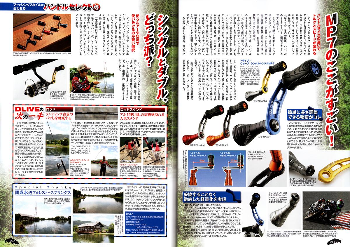 http://www.dlive-f.jp/news/img_data/anglingfan_201308_03.jpg