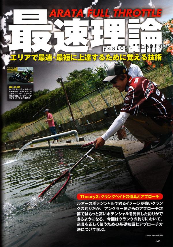 http://www.dlive-f.jp/news/img_data/anglingfan_201408.jpg