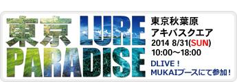 tokyo-lure-paradise-2014_banner.jpg